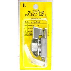 和気産業 クレセント錠1L 右窓用 DCDL1001L