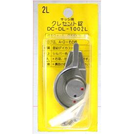 和気産業 クレセント錠2L 右窓用 DCDL1002L