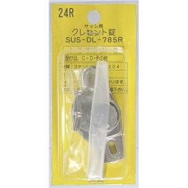 和気産業 クレセント錠24R 左窓用 DL785R