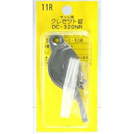 和気産業 クレセント錠11R 左窓用 DC320NR