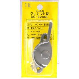 和気産業 クレセント錠11L 右窓用 DC320NL