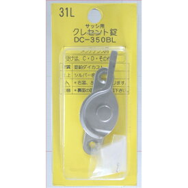 和気産業 クレセント錠31L 右窓用 DC350BL