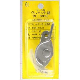 和気産業 クレセント錠6L 右窓用 DC392L