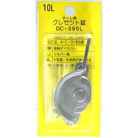 和気産業 クレセント錠10L 右窓用 DC395L