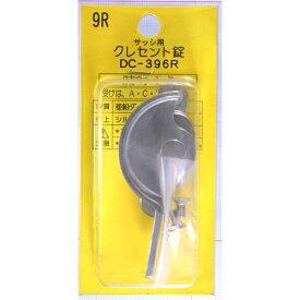 和気産業 クレセント錠9R 左窓用 DC396R