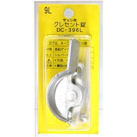 和気産業 クレセント錠9L 右窓用 DC396L