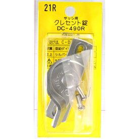 和気産業 クレセント錠21R 左窓用 DC490R