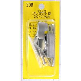 和気産業 クレセント錠20R 右窓用 DC770R