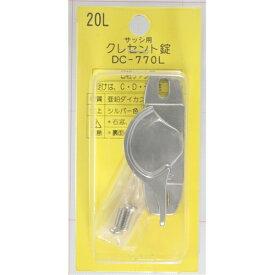 和気産業 クレセント錠20L 左窓用 DC770L
