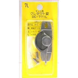 和気産業 クレセント錠7L 左窓用 DC771L