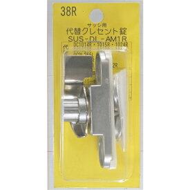 和気産業 クレセント錠38R 右窓用 SUSDLAM1R