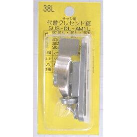 和気産業 クレセント錠38L 左窓用 SUSDLAM1L