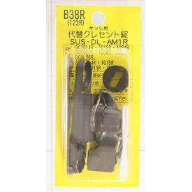 和気産業 クレセント錠B38R 右窓用 SUSDLAM1R 122