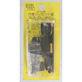 和気産業 クレセント錠B38L 左窓用 SUSDLAM1L 122