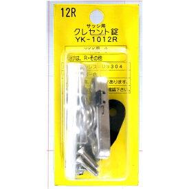 和気産業 クレセント錠12R 右窓用 SUSYKK小R