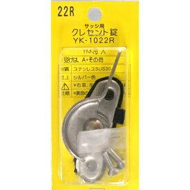 和気産業 クレセント錠22R 右窓用 SUSYKK大R