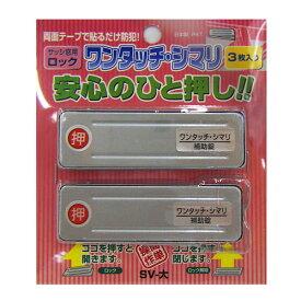 ≪あす楽対応≫和気産業 ワンタッチシマリ シルバー GB-大 3枚入