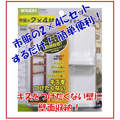 若井産業 ディアウォール ホワイト DWS90【ラッキーシール対応】