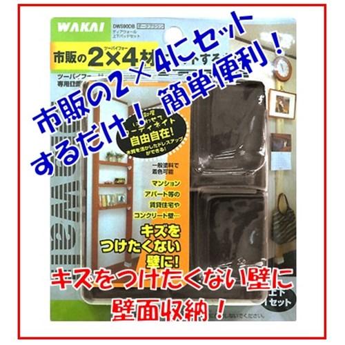若井産業 ディアウォール ダークブラウン DWS90【ラッキーシール対応】