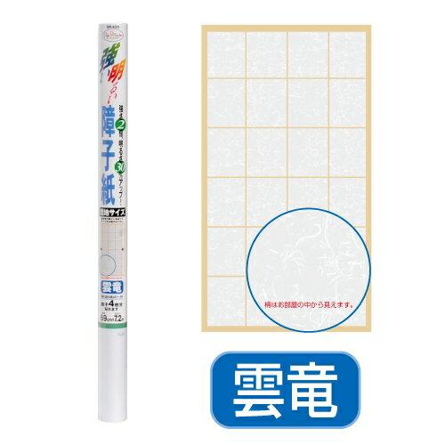 菊池襖紙工場 強い明るい障子紙 雲竜 約69cm×7.2m SR435