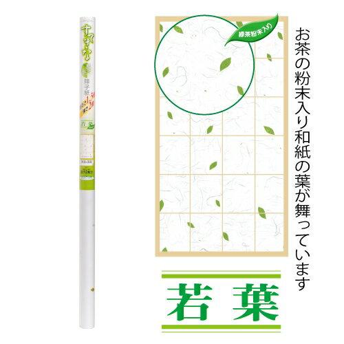 菊池襖紙工場 2×3すてきな障子紙AS152 約94cm×3.6m若葉
