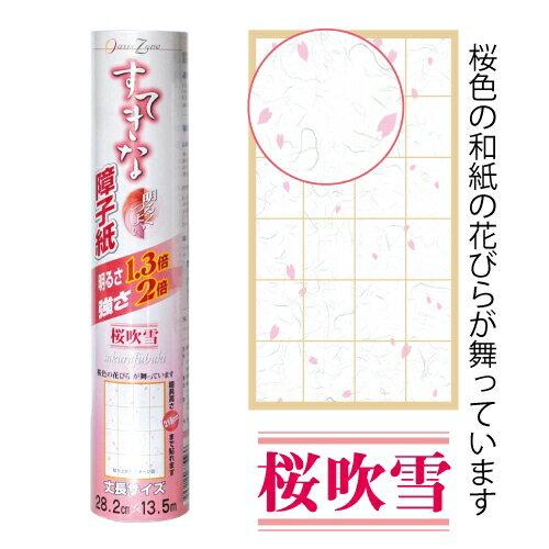 菊池襖紙工場 2×3すてきな障子紙AS211 約28.2cm×13.5m