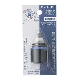 ≪あす楽対応≫SANEI シングルレバー用カートリッジPU101-9X