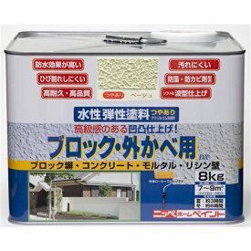 ニッペ 水性弾性塗料ブロック外壁用DX ベージュ 8kg