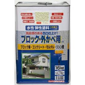 ニッペ 水性弾性塗料ブロック外壁用DX ベージュ 16kg