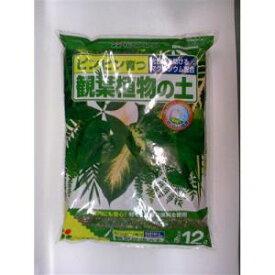 ≪あす楽対応≫花ごころ 観葉植物の土容量:12L