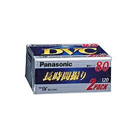 パナソニックコンシューママーケティング DVCテープ AY-DVM80Vサイズ:2本 AY-DVM80V2