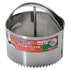 石黒金属 マルチ穴あけカッター HC−100