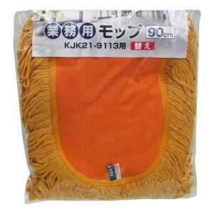 【楽天スーパーSALE】コーナン オリジナル 業務用モップ90cm用替え KJK21−9120