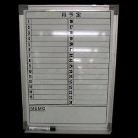 月次ボード 縦 45×60cm ホワイトボード おしゃれ 壁掛け 予定表 子供 マグネット シート コーナン
