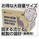 サンメイト 業務用 固まる流せる 紙製の猫砂 40L