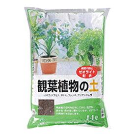 観葉植物の土 14L
