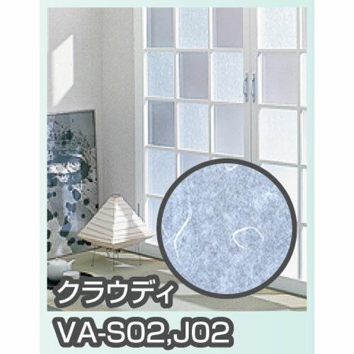 菊池襖紙工場 窓ビジョンアクア VA-S02 約46cm×180cm巻