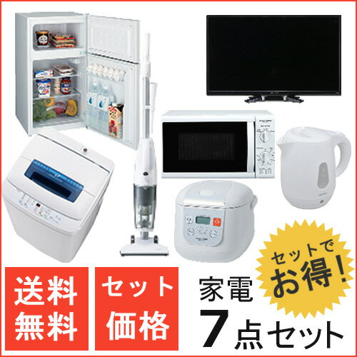 お買い得 家電7点セット【東日本専用50Hz】 2ドア冷蔵庫+85L全自動洗濯機4.2K+電子レンジ+マイコン炊飯器3.5合+スティッククリーナー+電気ケトル1.0L+32型液晶テレビ