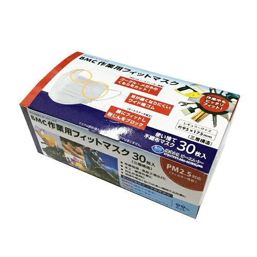 BMC 作業用フィットマスク 30枚【ラッキーシール対応】