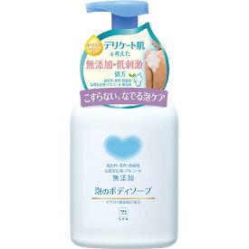 牛乳石鹸 カウブランド 無添加泡のボディソープ ポンプ付 550ml