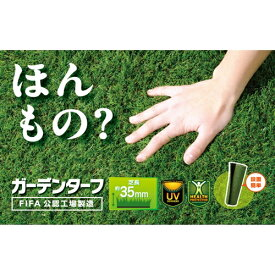 コーナンオリジナル ガーデンターフ 芝丈約:35mm 巾約:1mX2m巻き 透水穴付 (人工芝) (FIFA公認工場製造)巾1mX2m巻き