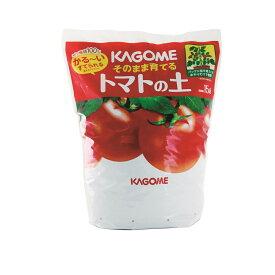 プロトリーフ KAGOMEそのまま育てるトマトの土 15Lガーデン 園芸用品 用土 培養土 大袋