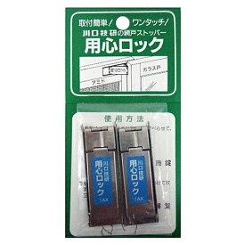 川口技研 用心ロック