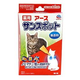 アース・バイオケミカル 薬用アースサンスポット 猫用3本入り