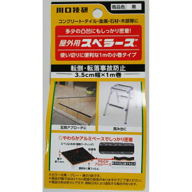 川口技研 屋外用スベラーズ 35MMx1M 黒