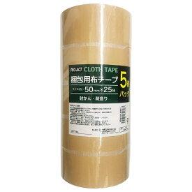 コーナン オリジナル PROACT(プロアクト) 梱包用布テープ5巻 ベージュ 50mm×25m KORY04−6967