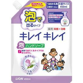 ライオン キレイキレイ 泡ハンドソープ フローラルソープの香り 詰替用大型サイズ450ml