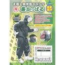 富士手袋工業 フジテ 鳶かっぱるショート丈 上下組 黒 大 2805