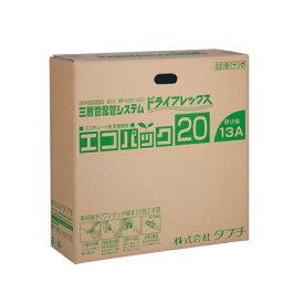 タブチ TBCエコパック13UPC13−ECO 20M