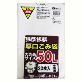 コーナンオリジナル 厚口ごみ袋 50L 20枚入 半透明 KHD05−6634